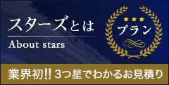 Starsとは?